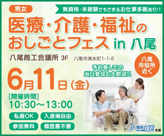 2021.6.11_大阪東部_医療・介護・福祉のおしごとフェス in 八尾