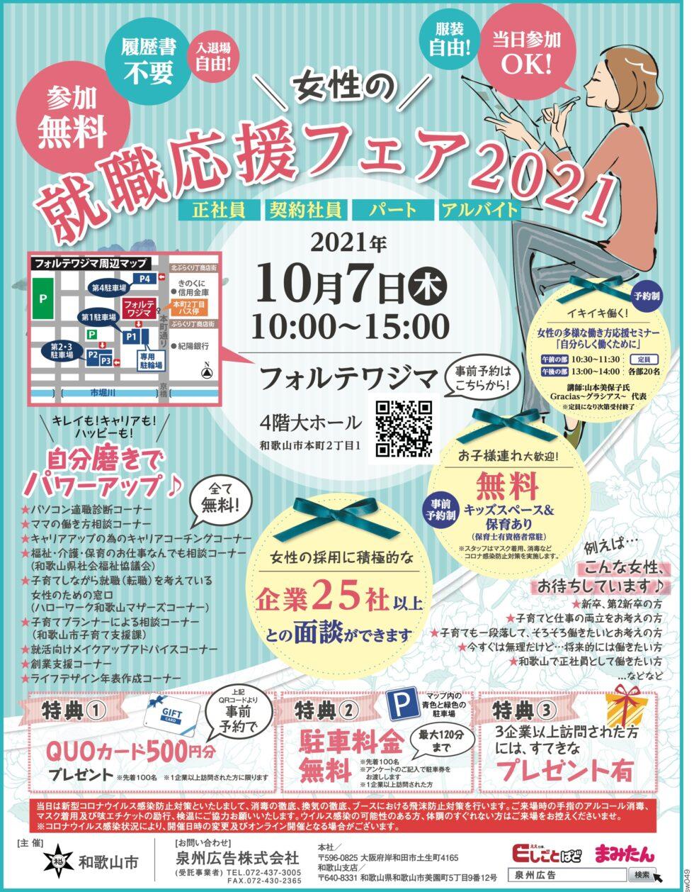 2021.10.7_女性の就職応援フェア2021 in 和歌山